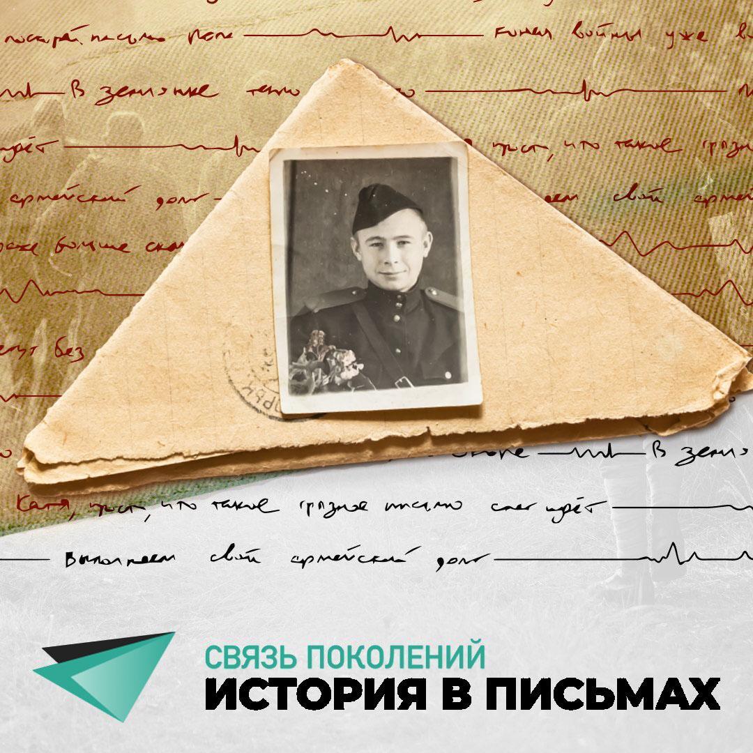 Проект «Связь поколений — история в письмах» стартовал по всей стране