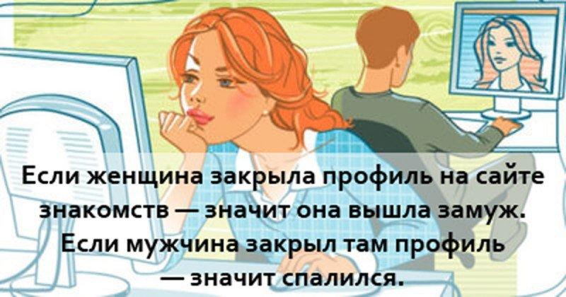 Хэй, приятель, посмотри на меня! 8 советов, как привлечь к себе внимание на сайте знакомств