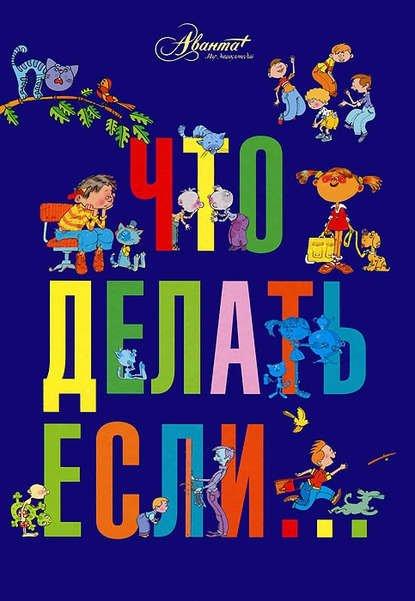 7 книг для детей, которые не любят читать. Им точно понравится!
