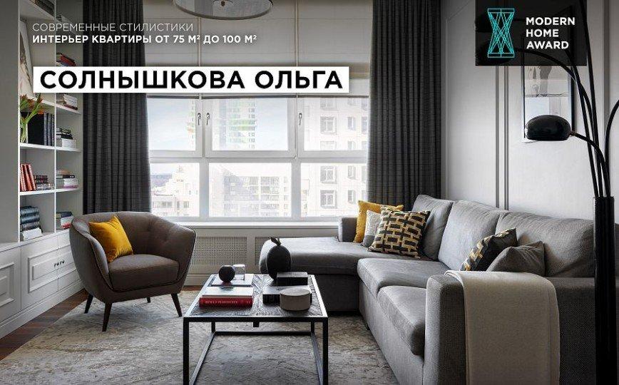 В столице вручили премию MODERN HOME Professional Design Award 2019 за лучший современный жилой интерьер