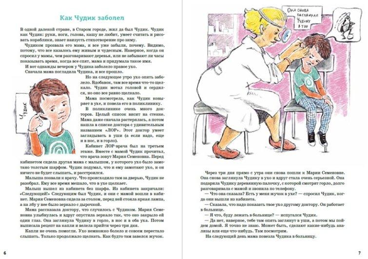 За руку с Чудиком: книжный герой поможет больным детям