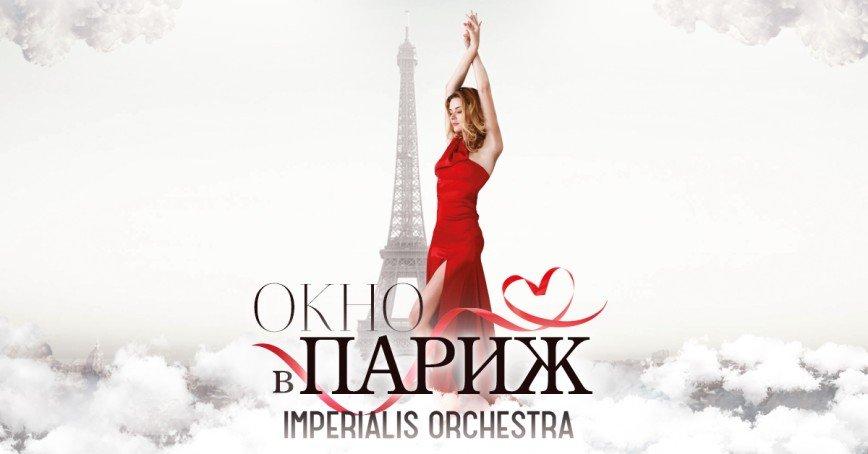 Дассен, Азнавур, ZAZ: в Москве прозвучит самая романтичная музыка Франции
