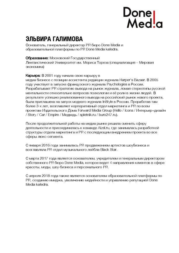 """Эльвира Галимова: """"Правильный PR должен быть органичным и теплым, а не платным"""""""