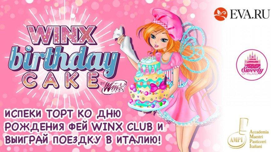 Испекиторт ко дню рождения фей Winx и выиграй поездкуна волшебный кулинарный мастер-классWinxв Италии!