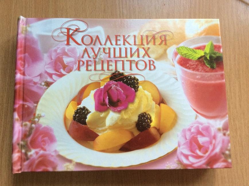 Книга кулинарных рецептов, очень красивая)) 500р