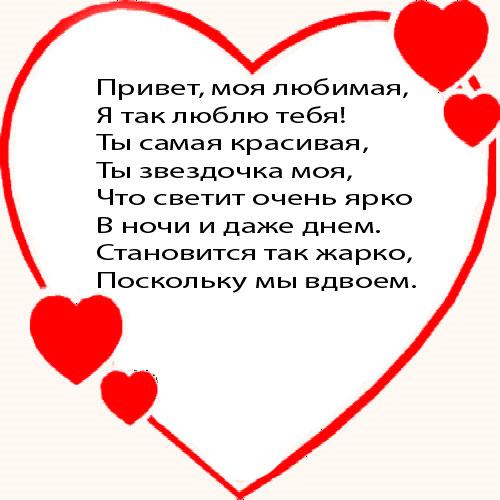 картинки я люблю тебя любимая