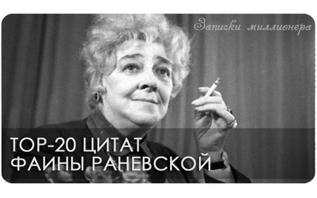 ТОП-20 цитат Фаины Раневской