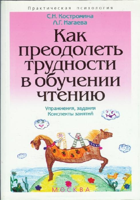 КНИГИ КОСТРОМИНОЙ С.Н СКАЧАТЬ БЕСПЛАТНО