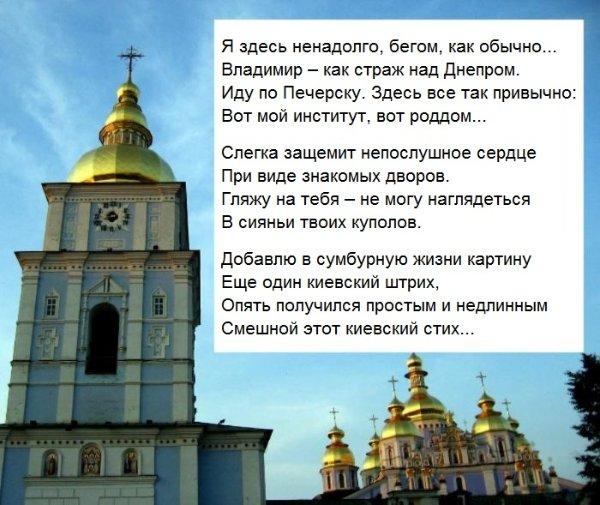 киев стихи короткие