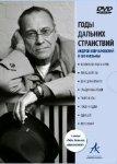 Ретроспектива Андрея Кончаловского