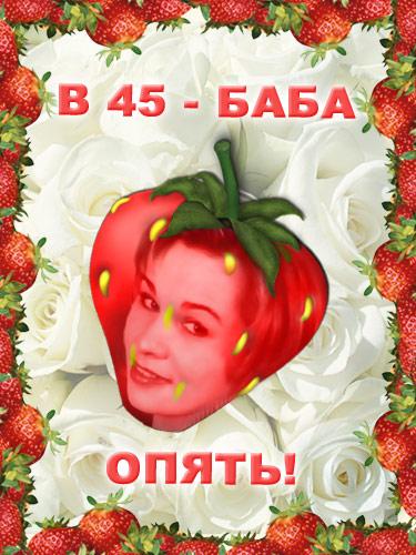 фото баба 45 ягодка опять