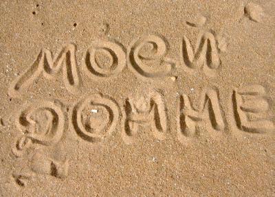 признание в любви на песке испанского пляжа
