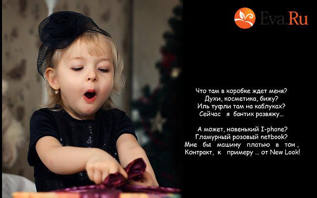 Дед Мороз и редакция Евы.Ру выбрали победителей