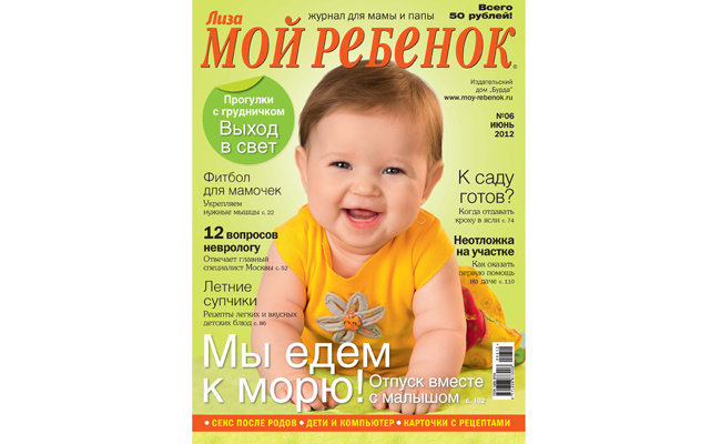 "Журнал ""Лиза. Мой ребенок"""