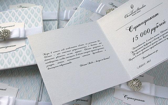 подарочный сертификат для салона красоты образец