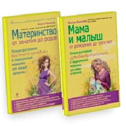 """Книга """"МАТЕРИНСТВО. ОТ ЗАЧАТИЯ ДО РОДОВ"""" написана для будущих мамочек и расскажет о том, как подготовиться к беременности, зачать и выносить ребенка.Пусть она станет вашим путеводителем и поможет предотвратить те опасности, которые могут подстерегать на пути материнства (гипотиреоз, эндометриоз, внематочная беременность, резус-конфликт, истмико-цервикальная недостаточность, психологическое бесплодие) и помешать встрече с вашим малышом. В книге представлены самые современные достижения медицины в области репродуктивного здоровья и психологии, которые помогут КАЖДОЙ женщине стать мамочкой.  Вы узнаете о том, как, находясь в деликатном положении, научиться жить в гармонии с собой, преодолеть гестоз и токсикоз беременности, выносить и родить здорового малыша. Прочитав эту книгу, вы сможете соприкоснуться с удивительными даосскими рецептами материнской силы, позволяющими будущей мамочке направить малышу свою заботу и любовь Вселенной. Итак, в Путь – к долгожданной встрече со своей крохой….   Книга """"МАМА И МАЛЫШ"""" станет вашим незаменимым помощником по уходу за ребенком от его рождения до трехлетнего возраста. В ней даны советы молодым мамочкам на самые популярные темы: подготовка к родам, питание малыша, прививки, иммунитет, психомоторное развитие детей. Книга содержит все необходимые рекомендации, которые должна знать и выполнять любящая мама, чтобы малыш рос здоровым и счастливым.  В книге также представлены восточные рецепты создания гармонии между мамой и малышом, которые являются основой здорового воспитания ребенка. Вы узнаете древние секреты послеродового восстановления: как избежать депрессии, укрепить мышечный корсет и интимные мышцы, вернуть прежние формы и женское здоровье. Скачать книгу: http://www.olga-pankova.ru/shkola-zhenskogo-zdorovya/skachat-elektronnuyu-kniguu.html"""