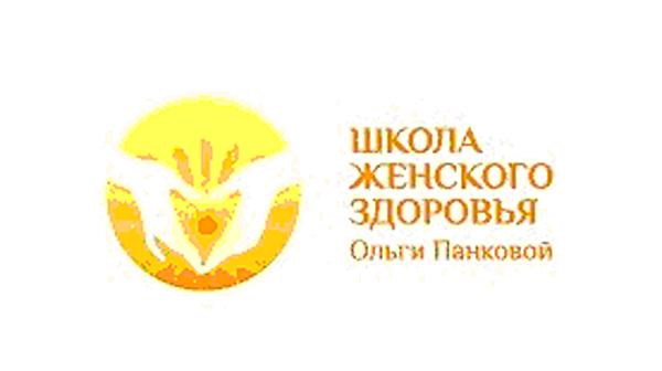 В настоящий момент активно работает «Школа женского здоровья Ольги Панковой». Каждый «абитуриент» Школы может получить много полезной информации о поддержании женского здоровья.  Я готова ответить на любые вопросы о женском здоровье, сексуальности и материнстве.