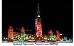 Рождество, Ханука и Новогодние праздники в Торонто