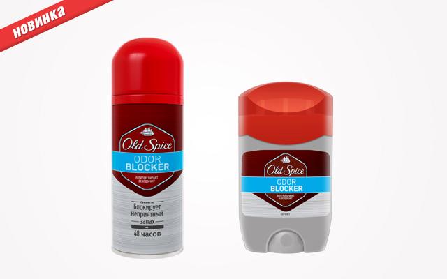 48 часов свободы и свежести с Old Spice Odor Blocker