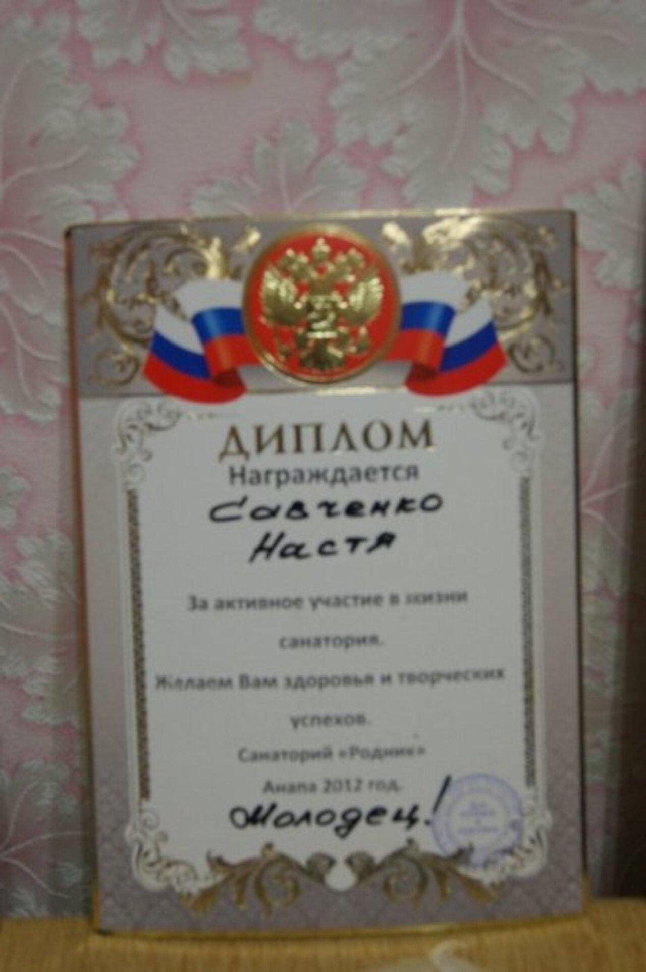 """этот диплом Настя получила в санатории в октябре этого года за участие в """"Минуте славы"""" за песню """"Дорога добра""""."""