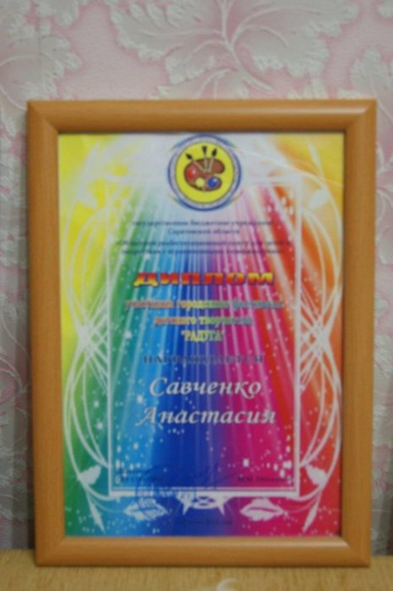 """этот диплом Настя получила совсем недавно она пела песню на фестивале детского творчества детей с ограниченными возможностями """"Я люблю вас всех"""" Гурцкая Д."""