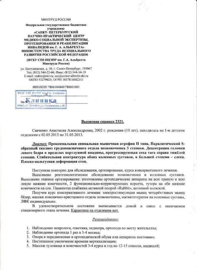 Выписка май 2013 из Альбрехта г.Санк-Петербург 1 стр.