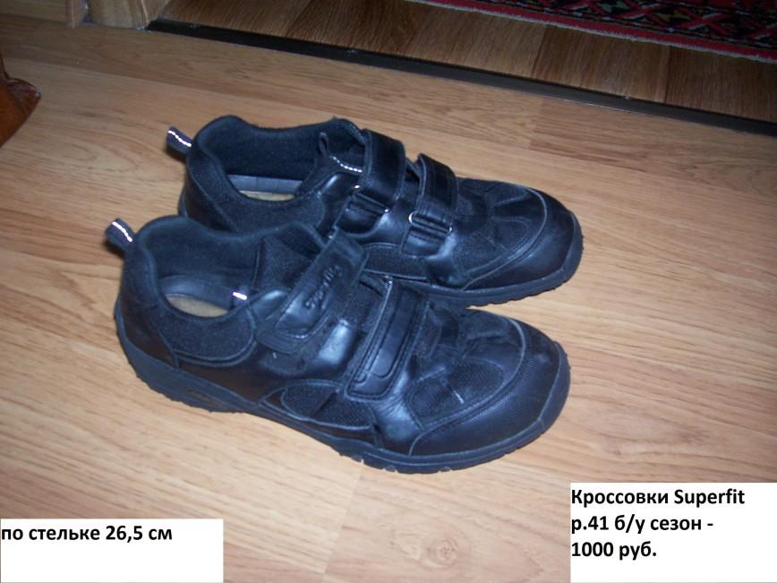 Купить женскую обувь 41 размера на широкую ногу