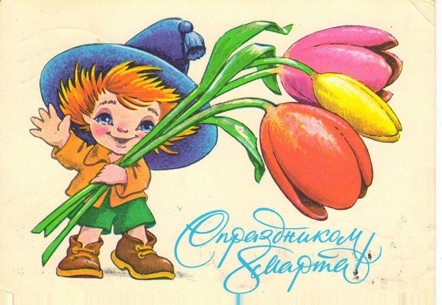 Открытки с 8 мартом детские