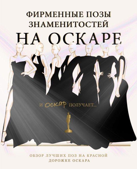 Фирменные позы знаменитостей на Оскаре