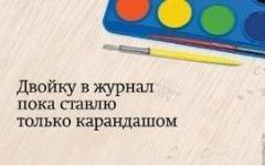 Фразы, которые должен знать каждый учитель