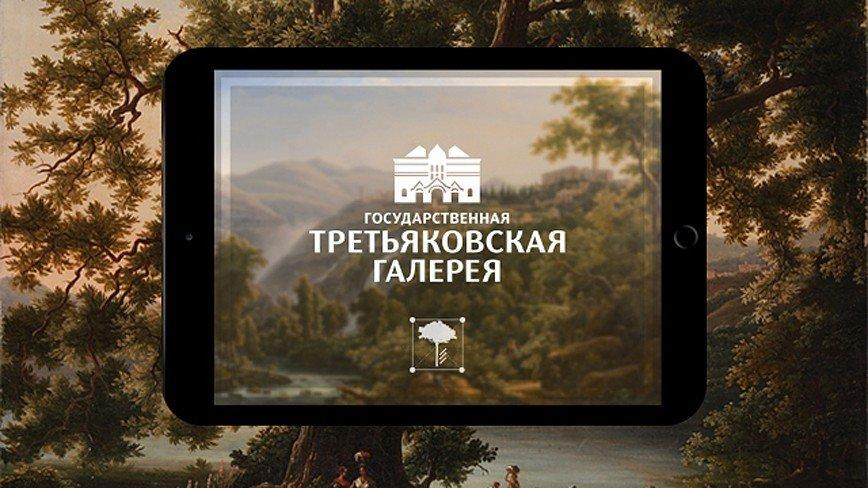 Третьяковка выпустила приложение-игру для смартфонов