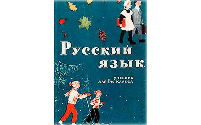 Слово ложить в русском языке