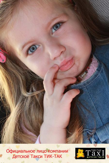 Эта маленькая принцесска Юлианка - символ Детского Такси ТИК-ТАК! Наша радость и гордость! Просим любить и жаловать! =)