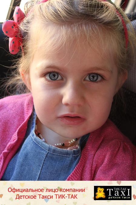 Эта маленькая принцесска Юлианка - символ Детского Такси ТИК-ТАК!