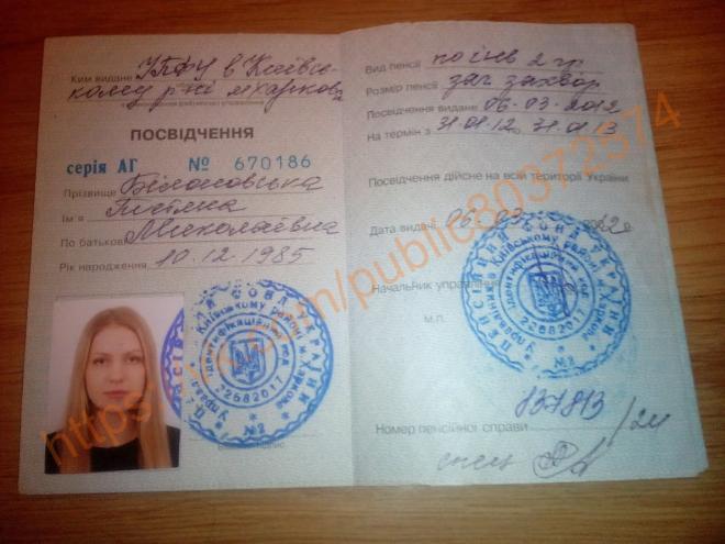 какое фото нужно на пенсионное удостоверение Восточно-кругликовской