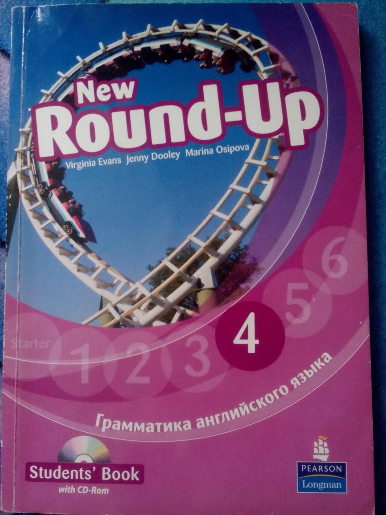 Гдз roung up 3 №7 на 85