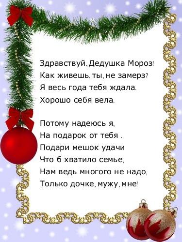 Стихи для Деда Мороза   porjatiru