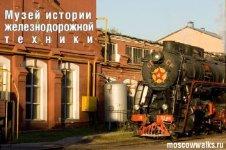 Паровозы в Москве