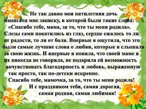 двойная стихи спасибо маме от дочери ООО