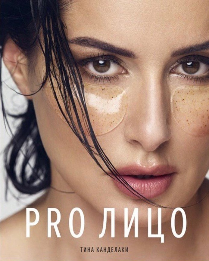 Уколы, массажи, косметика: Тина Канделаки выпустит книгу об уходе за кожей
