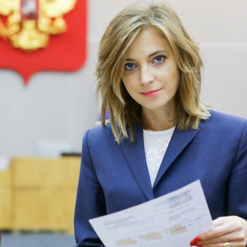 СМИ: Наталья Поклонская вышла замуж