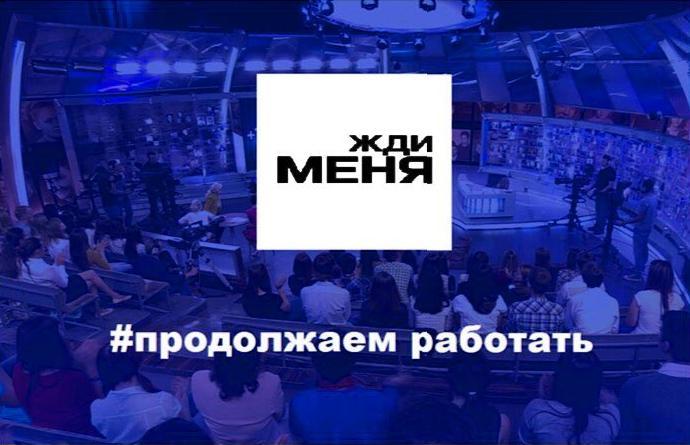 «Жди меня» больше не будет выходить на Первом канале»: Александр Любимов рассказал о судьбе передачи