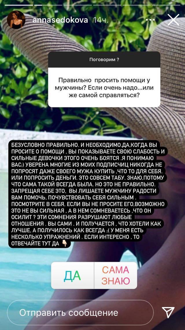 Анна Седокова объяснила, почему нельзя бояться просить денег у мужчин