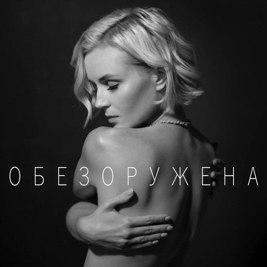 «Это хит осени!»: Полина Гагарина снялась обнаженной