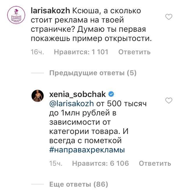 Ксения Собчак удивлена неумением сограждан говорить о заработках