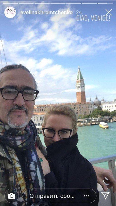Эвелина Хромченко опубликовала редкое фото с любимым мужчиной