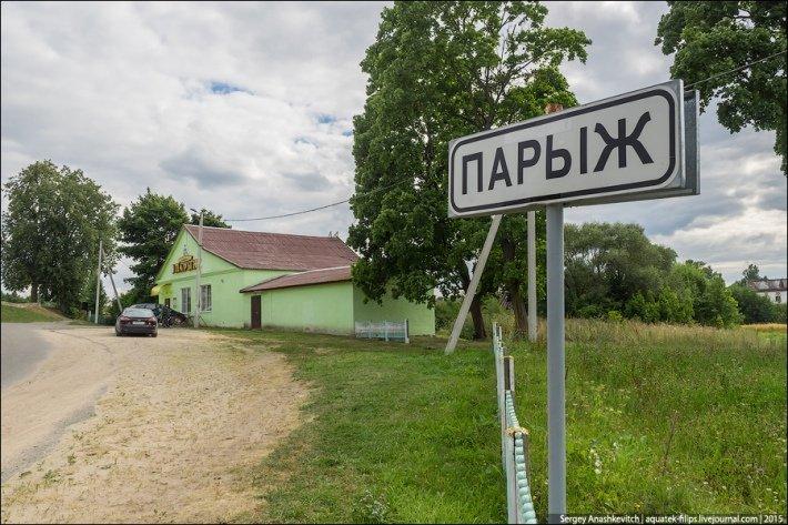 Россияне выбрали самые веселые названия населенных пунктов