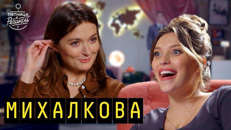 Надежда Михалкова вспомнила смешной случай из жизни с Резо Гигинеишвили