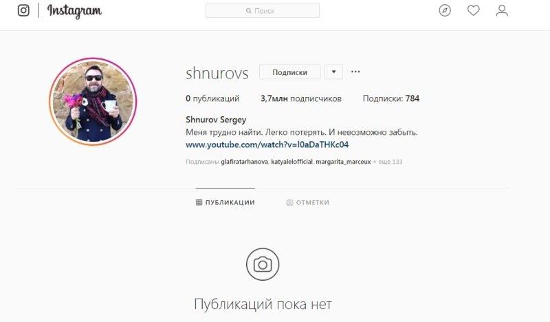 Чистый лист: Сергей Шнуров удалил все посты из Инстаграма