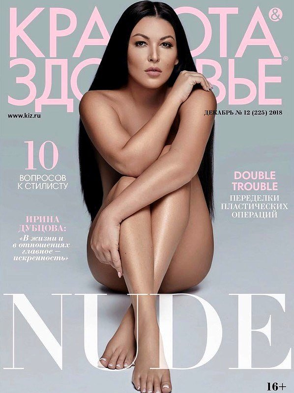 Ирина Дубцова полностью разделась для обложки журнала